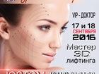 Увидеть фотографию  Обучающий курс нитевого лифтинга для стоматологов и косметологов 36853271 в Хабаровске