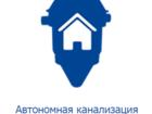 Фотография в   Автономная канализация ЛОС – 3/5/8/15  Очистное в Хабаровске 69000