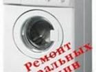 Скачать бесплатно фото  Ремонт стиральных машин с выездом на дом 37732388 в Хабаровске