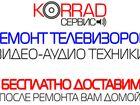 Новое фото Разные услуги Починим ваш телевизор,аудио-видео электронику, 37769036 в Хабаровске