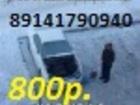 Смотреть изображение  Отогрев авто оплата по результату 37785629 в Хабаровске