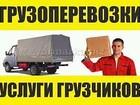 Foto в   Бригада опытных грузчиков поможет выполнить в Хабаровске 250