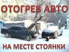 Увидеть фото  Отогрев авто, прикуривание, быстрый пуск 500 рублей 38485817 в Хабаровске