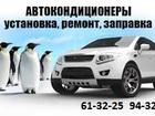 Скачать бесплатно фотографию  Ремонт и Обсуживание Автокондиционеров 38723146 в Хабаровске