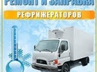 Скачать бесплатно foto Автосервис, ремонт Ремонт и Обслуживание Рефрижераторов 38723174 в Хабаровске