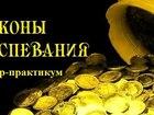 Скачать изображение  Законы преуспевания или Курсы по увеличению заработной платы (ведическая концепция) 39332827 в Хабаровске
