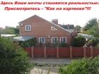 Скачать изображение  Дом как Вы искали за очень выгодную цену, 39687218 в Хабаровске