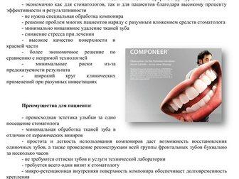 Просмотреть фото Курсы, тренинги, семинары Индивидуальный курс: Система реставрации Компониры 32313261 в Петропавловске-Камчатском