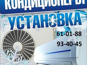 Скачать бесплатно изображение  Установка и Обслуживание Кондиционеров 38827101 в Хабаровске