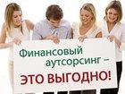 Смотреть foto Бухгалтерские услуги Бухгалтерский аутсорсинг, регистрация фирм 32905895 в Ханты-Мансийске