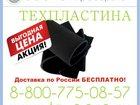 Скачать бесплатно изображение  Техпластина амс , 33789110 в Ханты-Мансийске