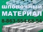 Свежее фото  Сталь шпоночная цена 34084297 в Ханты-Мансийске