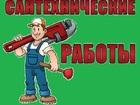 Скачать бесплатно foto Сантехника (услуги) Услуги сантехника с выездом на дом в Ханты-Мансийске 39807549 в Ханты-Мансийске