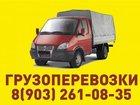 Увидеть изображение Транспорт, грузоперевозки Грузоперевозки по Московской области, Заказ Газели 32454722 в Щелково