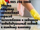 Изображение в   Уборка квартир , коттеджей, дач, офисных в Щелково 300