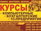 Свежее изображение Курсы, тренинги, семинары Компьютерные курсы для пенсионеров Щелково -Пушкино - Ивантеевка 35366421 в Щелково