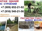 Уникальное изображение  Демонтаж, Снос дома, бани, Расчистка участка, Вывоз мусора 38832762 в Щербинке