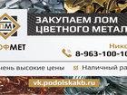 Скачать фотографию Разное Прием титана по высоким ценам на Щербинке 43345858 в Щербинке