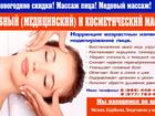 Уникальное изображение  Новогодние скидки, Массаж лица, Медовый массаж в Щербинке, 72216326 в Щербинке