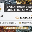 Прием титана по высоким ценам на Щербинке