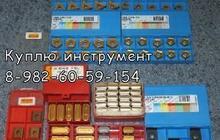 Куплю RPUX 3010 S20 S30 T130 T110 Pramet Sandvik