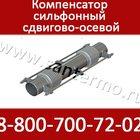 Сильфонный компенсатор сдвигово-осевой двухсекционный 2ST-03