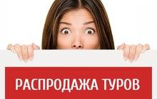 Распродажа, туры в Казань из Ишимбая