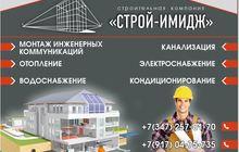 Монтаж инженерных коммуникаций, Монтаж систем отопления