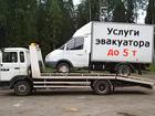 Фото в Авто Спецтехника Эвакуация автомобилей до 5 тонн – круглосуточная в Искитиме 1000