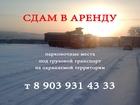 Свежее фотографию Гаражи и стоянки Сдам в аренду парковочные места в Линево под грузовой транспорт 56758341 в Искитиме