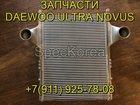 Свежее изображение Разное Интеркулер DV11 32630-00460 запчасти Daewoo Ultra Novus 33790341 в Иваново