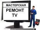 Фото в Бытовая техника и электроника Телевизоры Ремонт телевизоров любого производства, обычных в Иваново 99