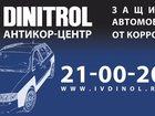 ���� �   �������-����� Dinitrol - ��� ������������ � ������� 0