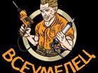 Свежее foto Электрика (услуги) Услуги Сантехник (а) Иваново 33893965 в Иваново