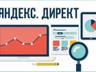 Скачать бесплатно фотографию Разное Профессиональная настройка Яндекс Директ 36411858 в Иваново