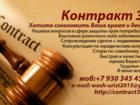 Фотография в   Предлагаю юридическую помощь по любым вопросам в Иваново 0