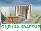 Просмотреть foto  Оценка всех видов имущества 51732500 в Ставрополе
