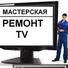 Ремонт телевизоров на дому в Иваново, антенн и СВЧ, ресиверов