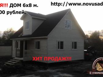 Уникальное фото  Только у Нас лучшие дома для Вас 34541847 в Ростове-на-Дону