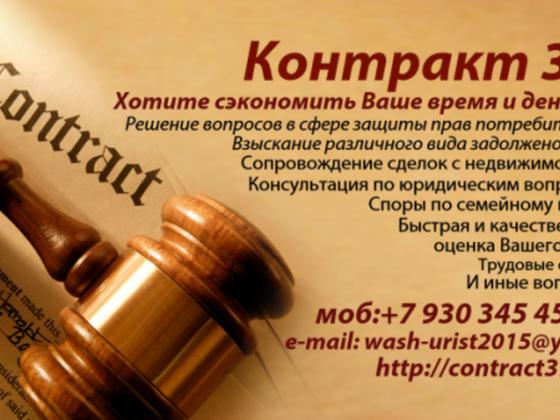 трудовое право юридическая помощь озера лежали
