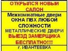 Фотография в Строительство и ремонт Двери, окна, балконы ТДBRAVO  г. Ивантеевка ул. Дзержинского в Ивантеевке 1000