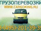 Смотреть фотографию Транспорт, грузоперевозки Грузоперевозки в Королеве по Московской области, Переезд 33415470 в Ивантеевке