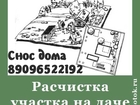Новое фотографию  Снос зданий, Демонтаж, Расчистка заросшего участка, Вывоз мусора 38176526 в Ивантеевке