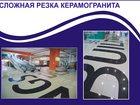 Просмотреть фотографию  Сложная резка керамогранита, керамической плитки по индивидуальным проектам 32384577 в Ижевске