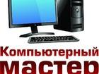 Фото в Компьютеры Компьютеры и серверы Я - Частный компьютерный мастер, опыт работы в Ижевске 200