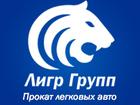 Скачать бесплатно foto  Аренда авто 34471747 в Ижевске