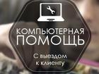 Уникальное фото Ремонт компьютеров, ноутбуков, планшетов Компьютерная помощь 35257419 в Ижевске