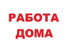 Фотография в   Удаленная работа для мамочек в декрете, пенсионеров, в Ижевске 30000
