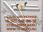 Свежее фото  Сталь холоднотянутая 37533706 в Иркутске