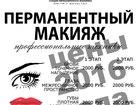 Увидеть foto  Перманентный макияж в Ижевске 37618683 в Ижевске